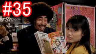【428】封鎖された渋谷の事件を解決していくよ☆#35【実況】