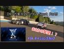 【ゆっくり実況】ゆっくりGT Sport Part9