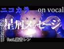 【ニコカラ】星屑メッセージ【on vocal】