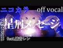 【ニコカラ】星屑メッセージ【off vocal】