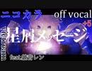【ニコカラ】星屑メッセージ【off vocal】男性キー