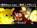 【第十回】64スマブラCPUトナメ実況【Gブロック第五試合】