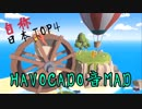 【HAVOCADO】自称日本TOP4でやってみよう【音MAD】