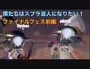【実況】僕たちはスプラ芸人になりたい!ファイナルフェス前編【Splatoon 2】