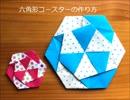 折り紙で6枚で作る六角形コースター