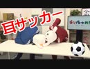 【らりルゥれろ】耳サッカー対決!