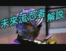 【ゆっくり】未來流忍者を解説 ~旋風のゼノン~