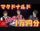 【1万円企画】ホスト流1万円企画の攻略法?!【PARTY・パリピTV】