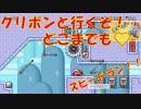 【マリオメーカー2】クリボンと仲良くスピードラン!【女子大生プレイ動画】