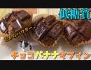 【ご褒美】おからでチョコバナナマフィン~バナナの生地とチョコがもう最高!これぞロカボご褒美お菓子☆~