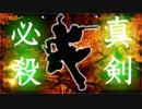 【MMDポケモンUSM】ヤキョウの闇討ち創造録【♯11】真絆杯編2