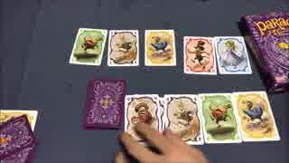 フクハナのボードゲーム紹介 No.373『パレード』