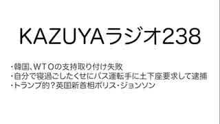 【KAZUYAラジオ238】トランプ的?英国新首相ボリス・ジョンソン