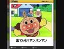 【ボケて】出ていけ!アンパンマン!