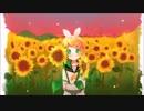 【VOCALOIDカバー】SUN♡FLOWER【鏡音リン】