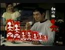 2004年6月頃のCM(スマスマ内)@富山