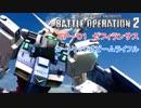 【実況】【バトオペ2】0083の主人公機体 GP-01ゼフィランサス