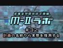 """厨二病ラジオ『M-Ⅱラボ』#32 """"計画""""の名前から実態を推測する"""