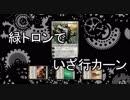 【MTGモダン】緑トロンでいざ行カーン #1