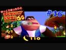 【DK64実況】ゆっくりまったりとドンキーコング64 #16