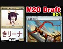 【MTGA】李白の目、東北きリーナ48【M20 ドラフト】