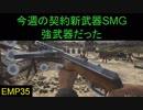 【WW2】今週の契約新武器、強い(確信) part36【ブサボでGO】