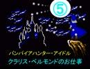 バンパイアハンター・アイドル  クラリス・ベルモンドのお仕事 ⑤  【デレステ×悪魔城伝説】