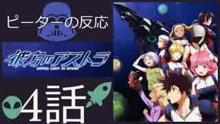 【海外の反応 アニメ】 彼方のアストラ 4話 Astra Lost in Space ep 4 アニメリアクション