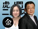 【DHC】2019/7/26(金) 須田慎一郎×大高未貴×居島一平【虎ノ門ニュース】