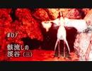影廊 -Shadow Corridor- 〃にゃんこの追っかけ気味な実況プレイ 07