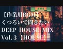 【作業用BGM】くつろいで聞きたいDEEP HOUSE MIX Vol.3【HOUSE】