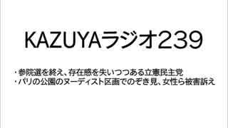 【KAZUYAラジオ239】参院選を終え、存在感を失いつつある立憲民主党