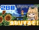 【2日目】女子大生の夏休み!ぼくのなつやすみ実況プレイ!【毎日投稿】