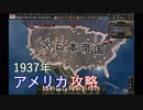 【HoI4】アメリカ早期攻略のすゝめ【東北きりたん解説】