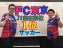 スポンサー活動で東京応援