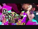 【ペルソナ新作】ペルソナ5 ザ・ロイヤル 「奥村春」紹介動画【P5R 10/31発売!】