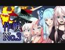 【スターフォックス64】STAR☆PLANETES 作戦No.3