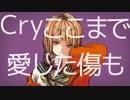 ロンリーチルドレン /  すりぃ【歌ってみた】巫月-fuzuki-