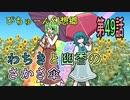 【ぴちゅーん幻想郷】49・わちきと幽香のさかさ傘【東方アニメ】
