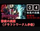 #04 Bloodstained (イガキュラ)遊んでみた!
