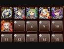 【緊急】混沌たる魔の森 神級☆3【ケラ王子+未覚醒イベユニ×6】