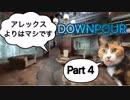 【実況】サイレントヒル ダウンプアやろうぜ!  その4ッ!