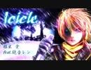 【鏡音レン】Icicle【オリジナル/Drum 'n' Bass】