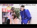 アフター☆レボ☆リューション 第32界