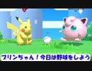 【スマブラ劇場】ピカチュウ君はおバカさん&プリンちゃんの超ツッコミ! スマブラSP