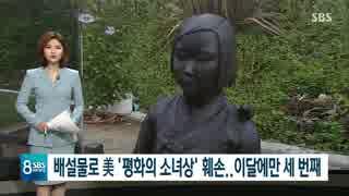 美国の平和の少女像に糞テロ...韓日葛藤の中で毀損を繰り返す