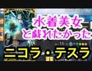 【FGO】人権鯖無し!?「復刻サバ☆フェス高難易度『8days,Grand Finale』6ターン」攻略