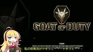 【Goat of Duty】ヤギとマキとFPS?【VOICEROID実況】