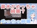 モイラ「おげれつたなか先生の描く鼻水、めっちゃ綺麗」鈴鹿詩子「鼻水!?」