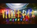 【パンダドラゴン】VIVA! チャイナ【2nd Single】